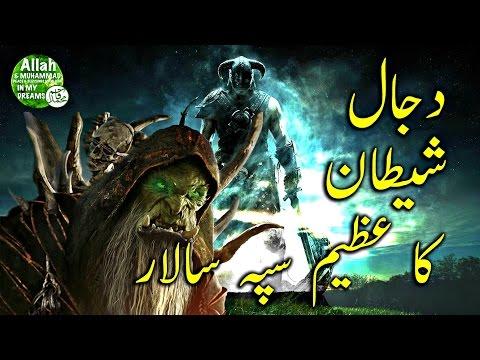 Dajjal Shaitan ka Azeem Sipah Salar