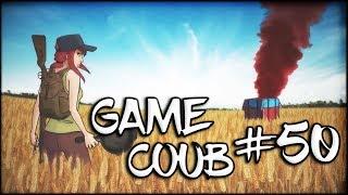 Game Coub #50 | Как печенье Юбилейное...