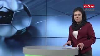 النشرة الرياضية | 04 - 02 - 2019 | تقديم سارة الماجد | يمن شباب
