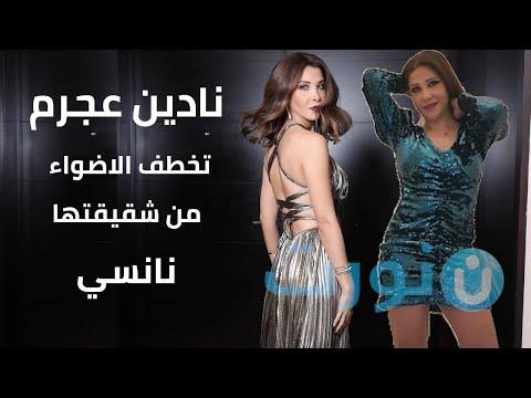 نادين عجرم تخطف الانظار من شقيقتها نانسي بإطلالة جريئة