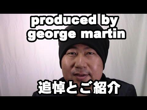 BD『プロデューサー ジョージ・マーティン(produced by george martin)』追悼とご紹介