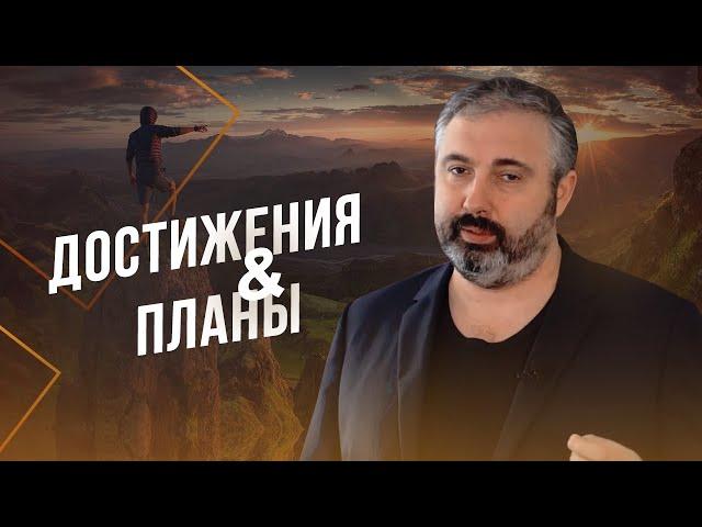 Алекс Яновский открыто о РЕЗУЛЬТАТАХ года и АМБИЦИЯХ на 2020