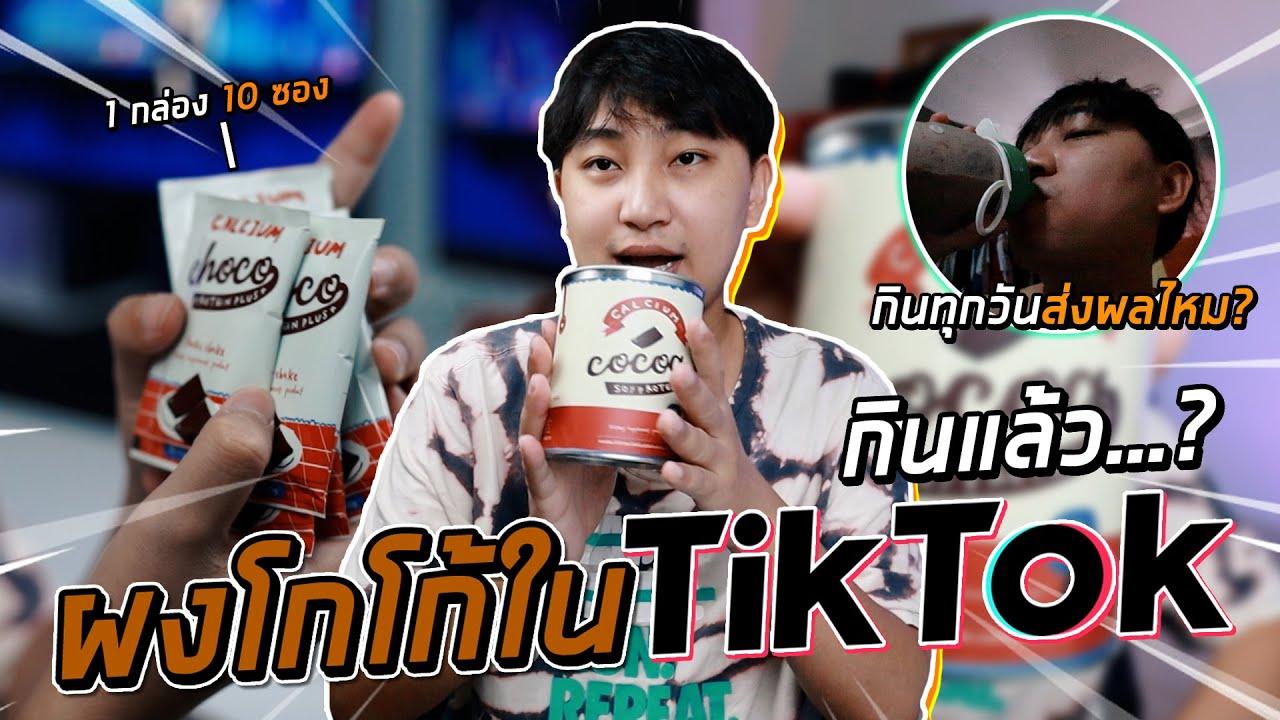 รีวิวตามกระแส Ep 5 : ผงโกโก้ใน TikTok กินแล้ว...? ราคา 450 บาท! เป็นยังไง!?