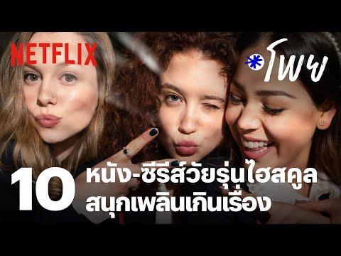 10 ซีรีส์วัยรุ่นไฮสคูล เนื้อหาสนุก ตัวละครแซ่บ | โพย Netflix | EP16 | Netflix