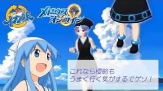 『侵略!?イカ娘』×『メビウスオンライン』コラボ 2011.12.22 侵略!?イカ娘 検索動画 41
