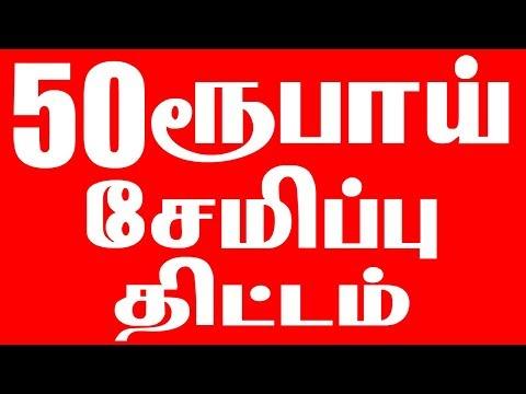 50 ரூபாய் சேமிப்பு திட்டம் - Rs.54,600 சேமிக்கலாம் | Money Saving Challenge
