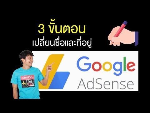 3 ขั้นตอนเปลี่ยนชื่อและที่อยู่ใน Adsense