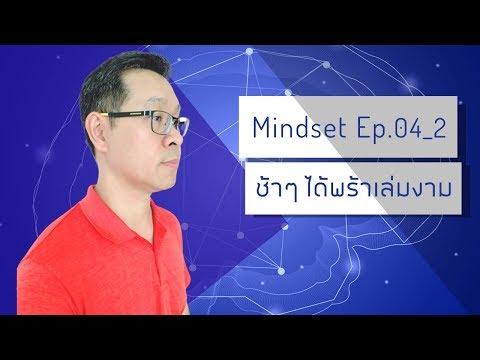 Forex สอน เทรด : 234 - Mindset Ep.04_2 - ช้าๆ ได้พร้าเล่มงาม