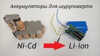 Li-ion batareyalar 18V-21V LITIY bo'yicha Screwdriver o'zgartirish!!!