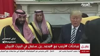 لقاء ترمب مع ولي العهد الامير محمد بن سلمان في البيت الأبيض