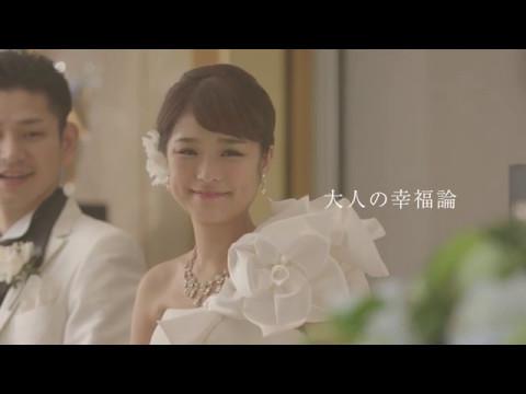 『大人の幸福論』~30秒篇~ ANAクラウンプラザホテル富山 ウェディングCM