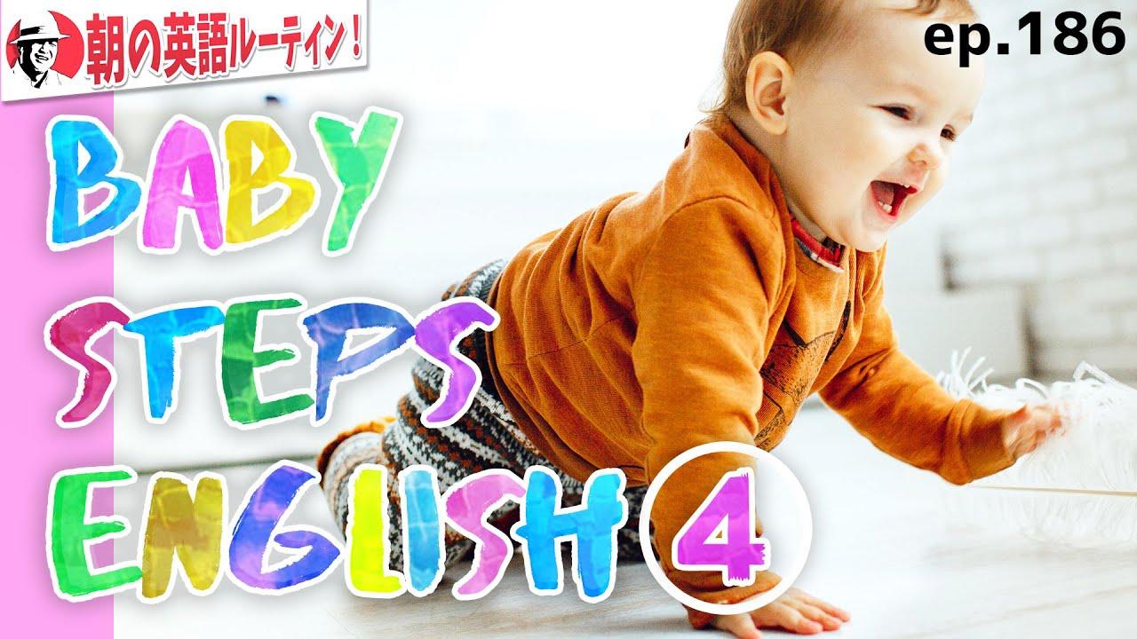 ベイビーステップ英語😍Baby Steps English④(4/7)⭐️朝の英語ルーティンep.186⭐️【初級】英語 リスニング