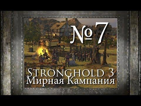 Stronghold 3 - Мирная Кампания  - 7. Отступники