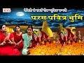 2017 का सबसे हिट सामा गीत - परम पवित्र भूमि - Maithili Chhath Sama Geet