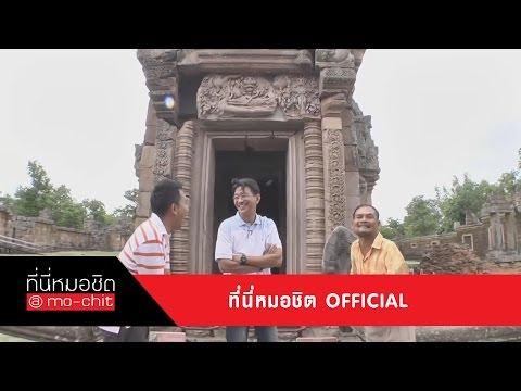 ที่นี่หมอชิต ท่องเที่ยวบุรีรัมย์「13 กรกฎาคม 2557」