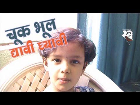Chuk bhul dyavi ghyavi - Marathi serial title song by shrinidhi