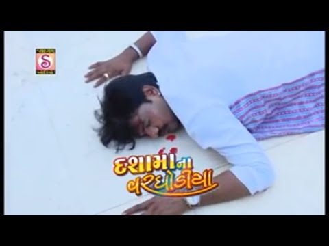 Dashama Sunaje Maro Saad | Rakesh Barot Sad Song | Pari Parmar | Gujarati Movie HD Video Song