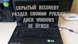Смотреть видео удалил скрытый диск acer на ноутбуке