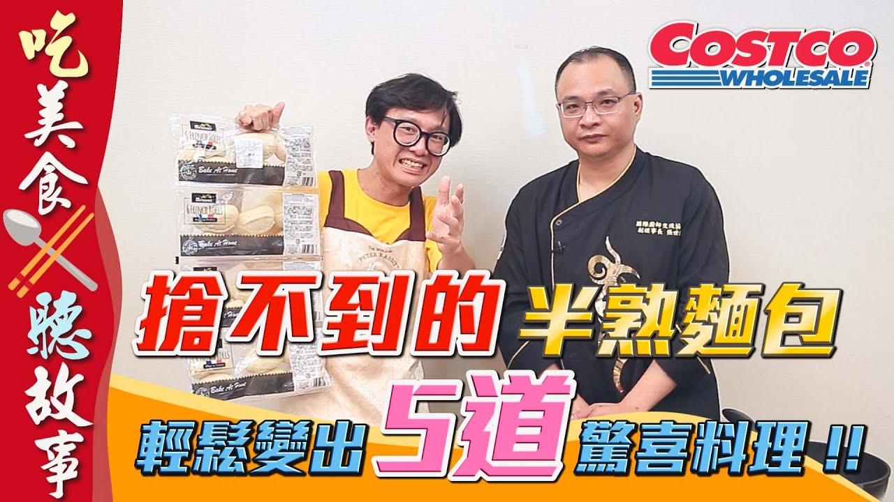 """│吃美食聽故事│【Costco】 搶不到的半熟麵包!輕鬆變出""""5道""""驚喜料理!!"""