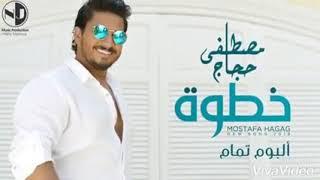 اغنية خطوه مصطفى حجاج