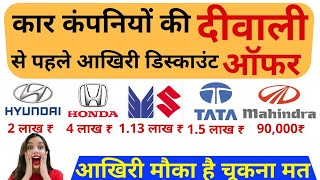 दीवाली से पहले आखिरी डिस्काउंट 🔥 Car discount offers October Diwali | Maruti Suzuki Hyundai offers
