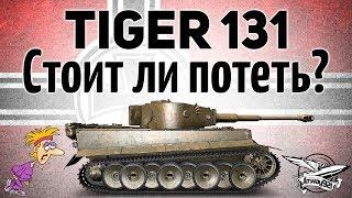 Tiger 131 - Стоит ли потеть? - Гайд
