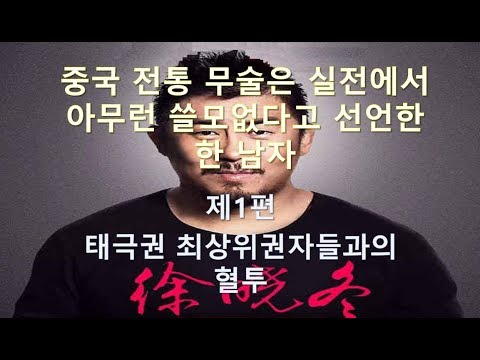일반인이 중국무술에 도전장!     제1편  태극권과의 혈투