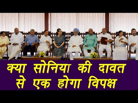 Sonia Gandhi invited all the opposition parties for the lunch | वनइंडिया हिंदी