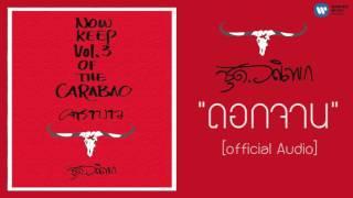 คาราบาว - ดอกจาน 【Official Audio】