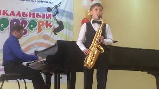 "Иван Байбородин, 9 лет, саксофон.  А. И. Хачатурян, Большое адажио из балета ""Спартак""."