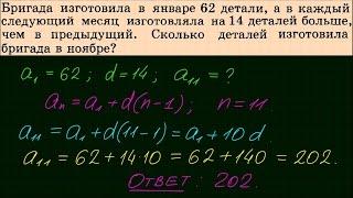 Арифметическая прогрессия #5