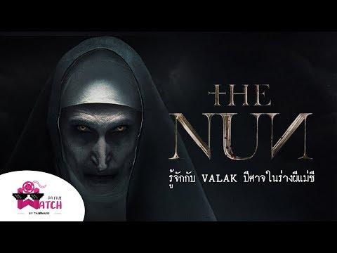 The Nun | รู้จักกับ Valak ปีศาจในร่างผีแม่ชี !