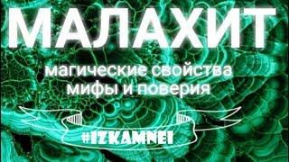 малахит камень свойства кому подходит натуральные камни по гороскопу #izkamnei