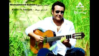 Mohammed Rahim - Kont F-Sirtak / محمد رحيم - كنت فسيرتك