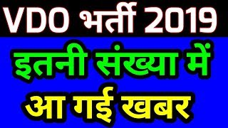 बड़ी खबर | VDO New Vacancy 2019 | upsssc vdo waiting list 2018 | WAITING LIST UPDATE