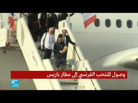 لحظة وصول المنتخب الفرنسي إلى مطار شارل ديغول  - نشر قبل 1 ساعة