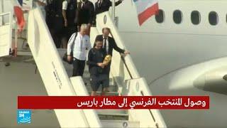 منتخب فرنسا يصل باريس للاحتفال بالتتويج بكأس العالم .. فيديو