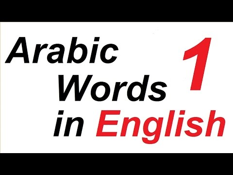 Learn Arabic Words in English - Lesson 1 - YouTube