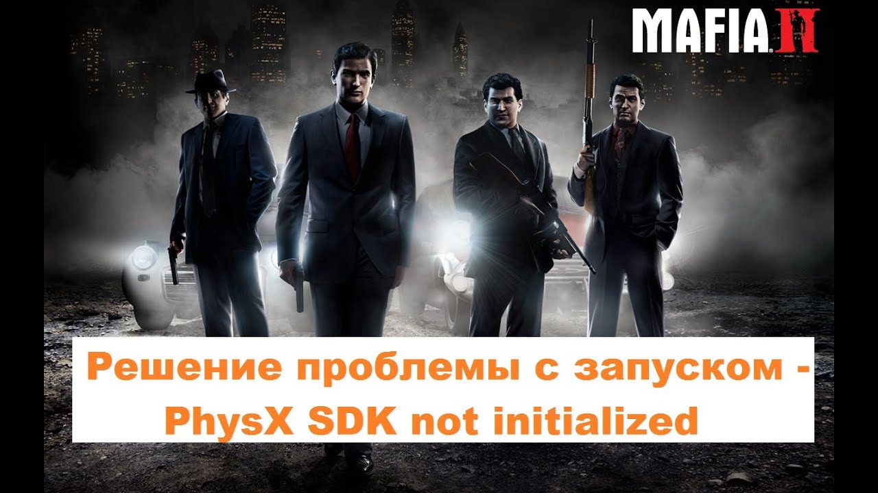 скачать программу physx sdk для mafia 2