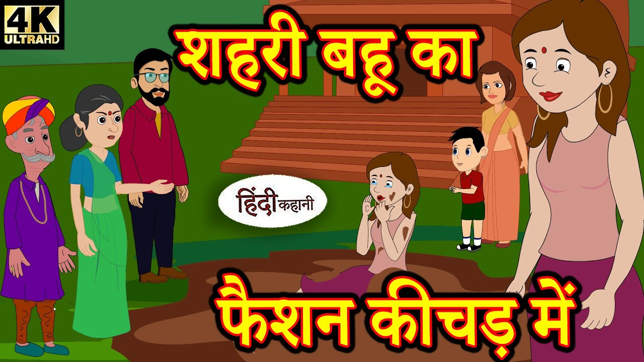 Kahani शहरी बहू का फैशन कीचड़ में Story in Hindi   New Hindi Story   Moral Stories