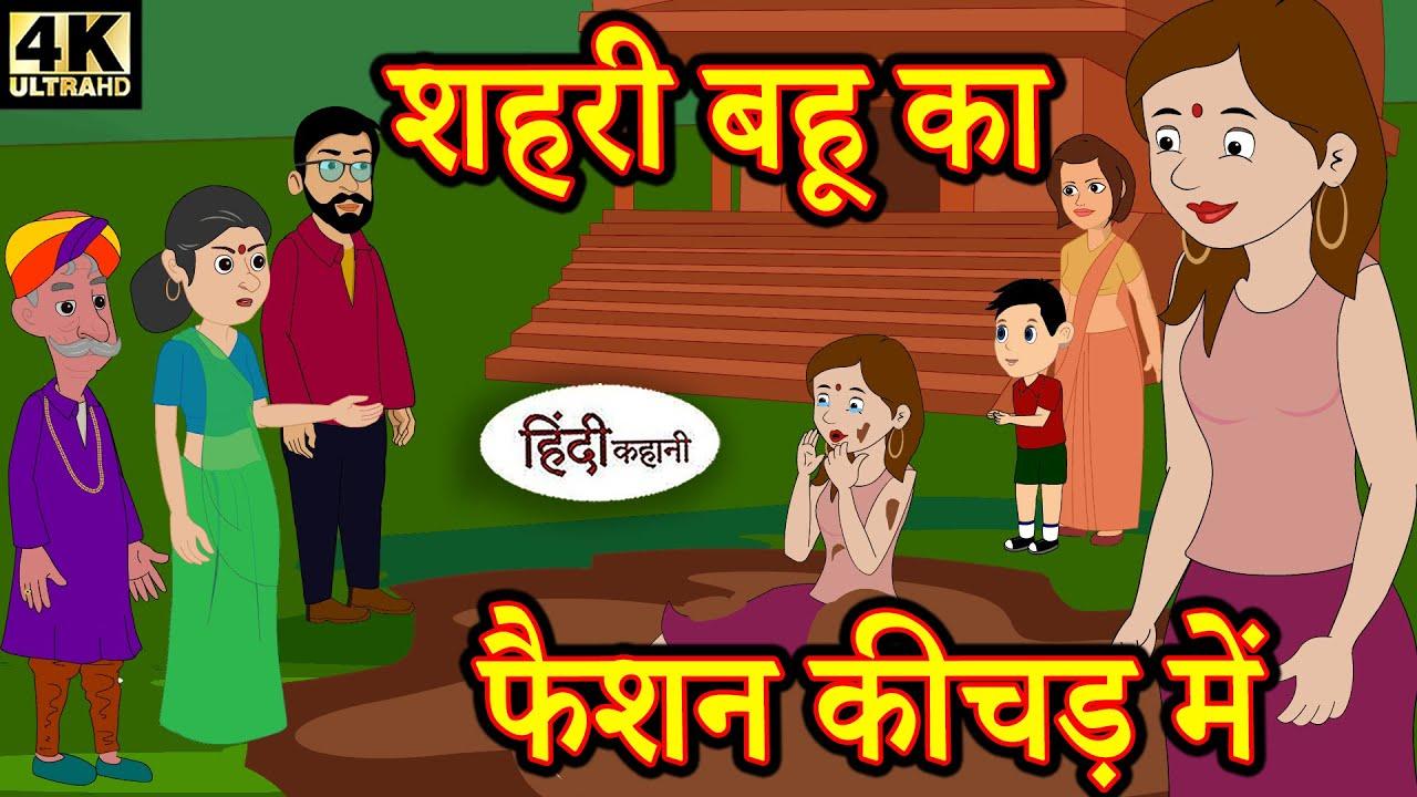 Kahani शहरी बहू का फैशन कीचड़ में Story in Hindi | Hindi Story | Moral Stories | Bedtime Stories