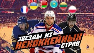 Украина, Польша, Казахстан, Франция: Лучшие хоккеисты из не самых хоккейных стран