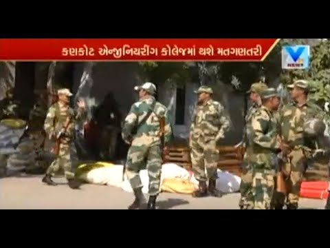 Gujarat Polls: Vote Counting to be done at Rajkot Govt Engg College; Security on Toes | Vtv News