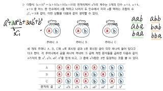확률과 통계-1-7 이항정리