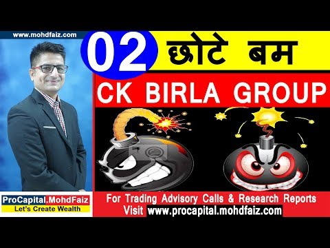 02 छोटे बम CK BIRLA GROUP | Stock Trading Strategies