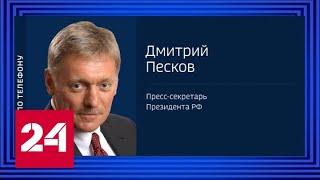 Кремль готовится к визиту Эрдогана, несмотря на его слова о Крыме - Россия 24 