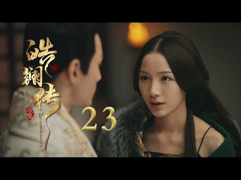 皓镧传 23 | Legend of Hao Lan 23(吴谨言、茅子俊、聂远、宁静等主演)