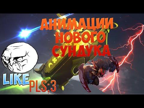 видео: Анимации новых immortal-ок,в dota 2/animation new immortal.