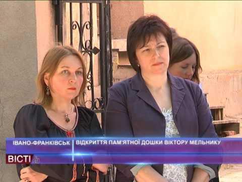 Відкриття пам'ятної дошки Віктору Мельнику