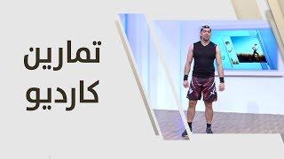تمارين كارديو - ناصرالشيخ
